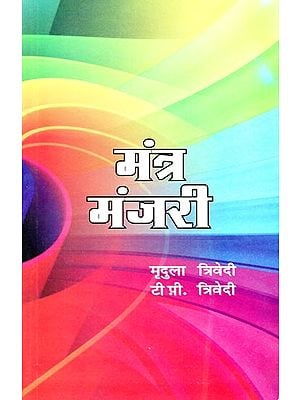 मंत्र मंजरी: Mantra manjari