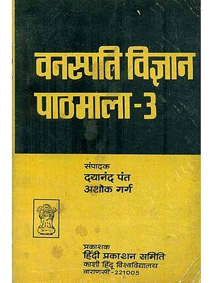 वनस्पति वैज्ञान पाठमाला: Botanical Science (An Old and Rare Book)