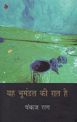 यह भुमंडल की रात है: Yeh Bhumandal Ki Raat Hai (A Poem)