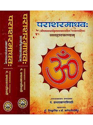 पराशरमाधव: (श्री माधवाचार्य कृतव्याख्यासहिता पराशरसंहिता): Parashar Madhav With Detailed Commentary (Set of 3 Volumes)