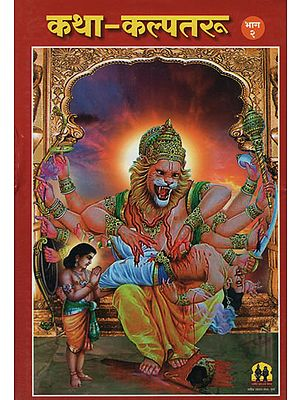 कथा कल्पतरू भाग २ - Katha Kalpatru Part 2 (Marathi)