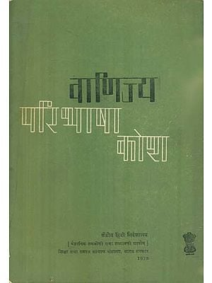 वाणिज्य परिभाषा कोश: Dictionary of Commerce (An Old and Rare Book)