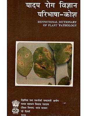 पादप रोग विज्ञान परिभाषा-कोश: Definitional Dictionary of Plant Pathology