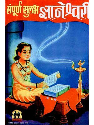 संपूर्ण सुलभ ज्ञानेश्वरी: Complete Easy Jnaneshwari