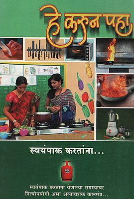हे करुन पहा - स्वयंपाक करताना - Try It out - While Cooking (Marathi)