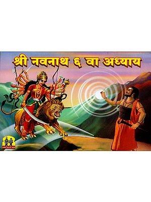 श्री नवनाथ अध्याय ६ वा: Shri Navnath Chapter 6th