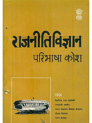 राजनीतिविज्ञान परिभाषा कोश: Political Science Definition Dictionary (An Old and Rare Book)