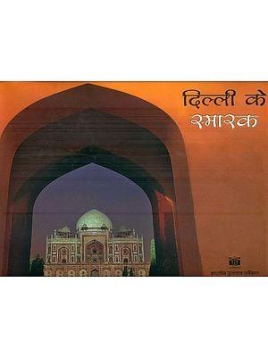 दिल्ली के स्मारक: Monuments of Delhi