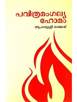 Pavithramangalyahomam (Malayalam)