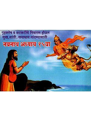 नवनाथ अध्याय १५वा: Navnath Chapter 15th