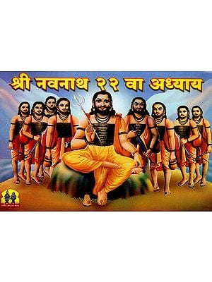 श्री नवनाथ अध्याय २२ वा: Shri Navnath Chapter 22th