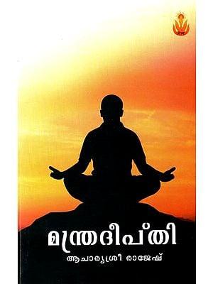 Manthradeepthi (Malayalam)
