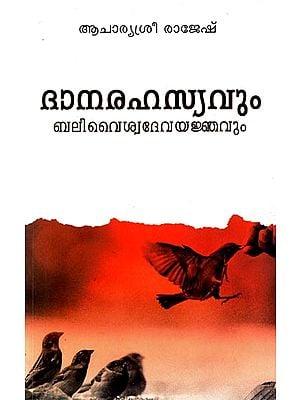Danarahasyavum Balivaiswadevayajnavum (Malayalam)