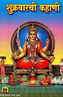 शुक्रवारची कहाणी: Story of Santoshi Mata