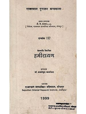 राजस्थान पुरातन ग्रंथमाला : Rajasthan Old Library (An Old and Rare Book)