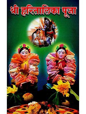 श्री हरितालिका पूजा: Shri Haritalika Pooja