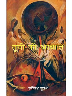 तूती की आवाज: Sound of Tuti