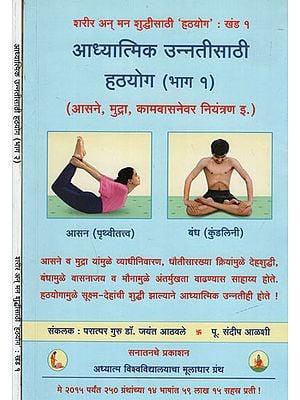 आध्यत्मिक उन्नतीसाठी हठयोग – Spiritual for The Betterment Hatha Yoga in Marathi (Set of 2 Volumes)
