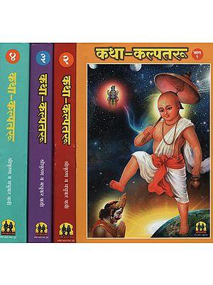 कथा कल्पतरू - Katha Kalpatru in Marathi (Set of 4 Volumes)