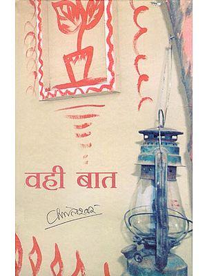 वही बात: Wahi Baat (A Novel)