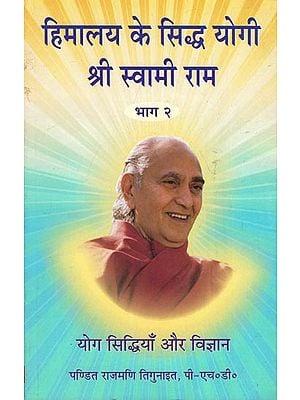हिमालय के सिद्ध योगी श्री स्वामी राम: Siddha Yogi of Himalaya - Swami Rama (Part-2)