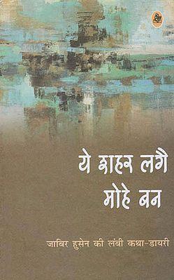 ये शहर लागै मोहे बन: Ye Shahar Lagai Mohe Ban (A Diary)