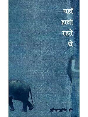 यहाँ हाथी रहते थे: Elephants Lived Here ( A Story )