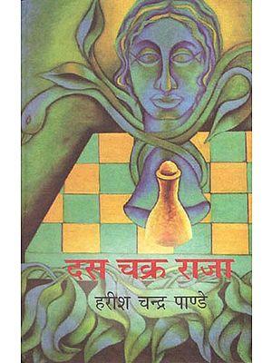 दस चक्र राजा: Dus Chakra Raja (A Story)