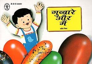 गुब्बारे और मैं: Gubbare Aur Mein