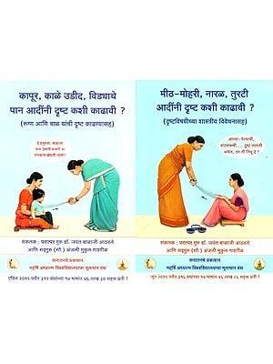 दृष्ट काढण्याचे प्रकार: Vision Removal Type - Marathi (Set of 2 Volumes)