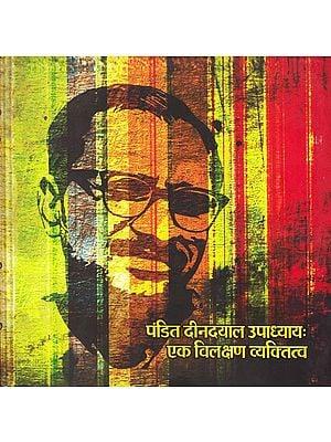 पंडित दीनदयाल उपाध्याय: एक विलक्षण व्यक्तित्व: Pandit Deendayal Upadhyay: A Remarkable Personality