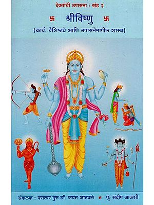 श्री विष्णु: Shri vishnu (Marathi)