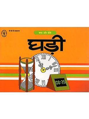 घड़ी-क्या और कैसे: Clock - what and how