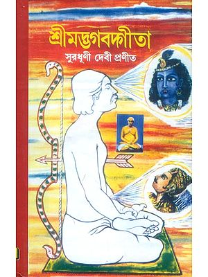 শ্রীমদ ভগবদ্গীতা: Shrimad Bhagawad Gita (Bengali)