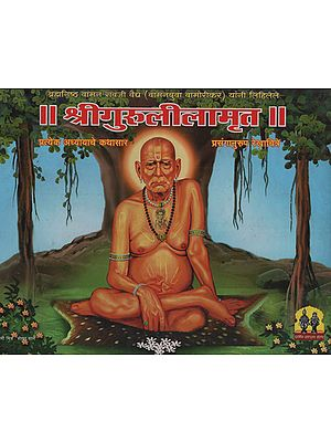 श्रीगुरुलीलामृत - Shri Gurulilamrut (Marathi)
