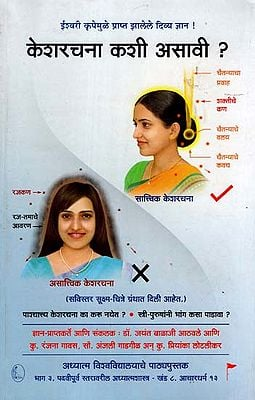 केशरचना कशी असावी ?: How to Have a Hairstyle ? (Marathi)