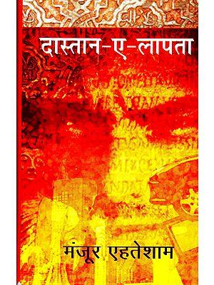 दास्तान ए लापता: Dastan E Laapata ( A Novel )