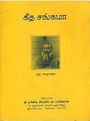 கீத சங்கமா: Gita Samagam (Tamil)
