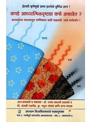 कपडे आध्यात्मिक दृष्टचा कसे असावेत ?: How Should The Clothes be Spiritual ? (Marathi)