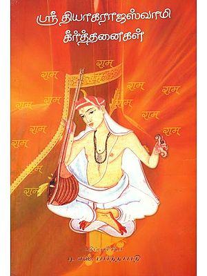 தியாகராஜ ஸ்வாமி தீர்த்தனைகள்: Tyagaraja Swami Tirthanas (Tamil)