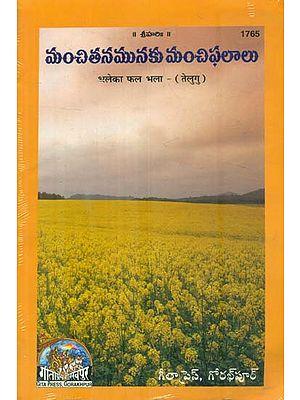 Bhaleka Phal Bhala (Telugu)