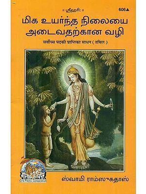 Sarvochha Pad Kee Praapti Ka Saadhan (Tamil)
