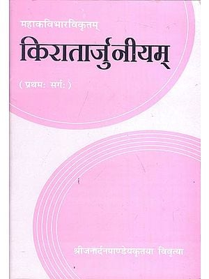 किरातार्जुनीयम:  Kiratarjuniyam (Part-1)