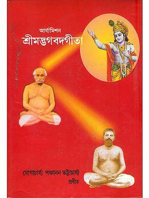 শ্রীমদ্ভগবদ গীতা: Shrimad Bhagavad Gita  (Bengali)