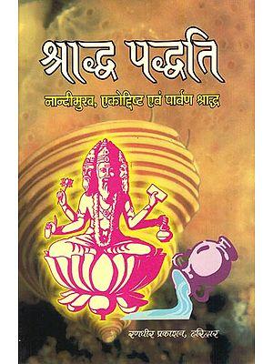 श्राद्ध पद्धति: Shraddha Paddhati