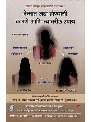 केसांत जटा होण्याची कारणे आणि त्यांवरील उपाय: Causes And Remedies For Hair Follicles (Marathi)