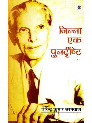 जिन्ना एक पुर्नदृष्टि: Jinnah An Overview