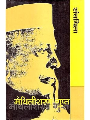संचयिता Selected Poems of Maithalisharan Gupt