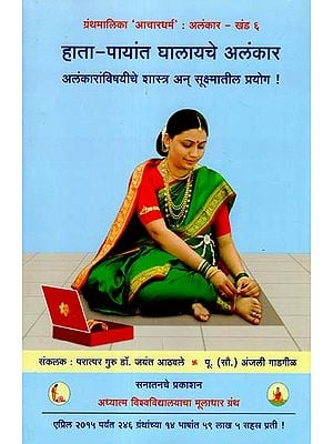 हाता - पायांत घालायचे अलंकार: Jewelry on Hand (Marathi)