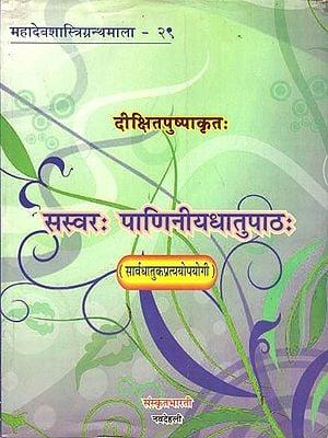 सस्वरः पाणिनीयधातुपाठः : Sasvarah Paniniya-Dhatupathah (Sarvadhatuka-Pratyopayogi)